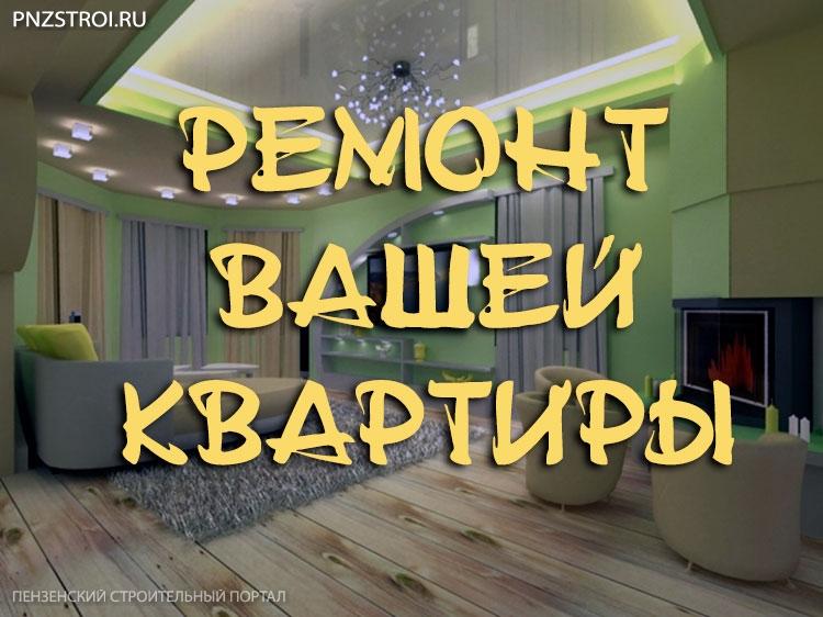 Ремонт в новостройке Ремонт квартир в